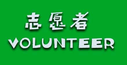 sidebar-volunteer